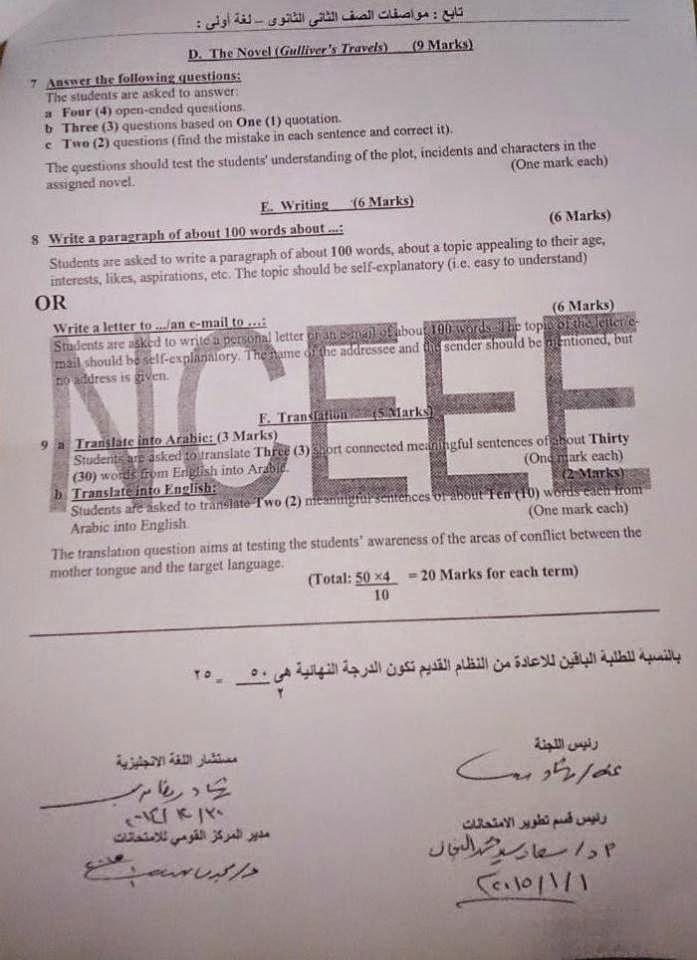 مواصفات امتحان اللغة الإنجليزية للصف الثانى الثانوى - ترم ثانى2015 المنهاج المصري 10405409_15950728873