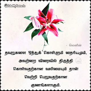Lenin Tamil Quote