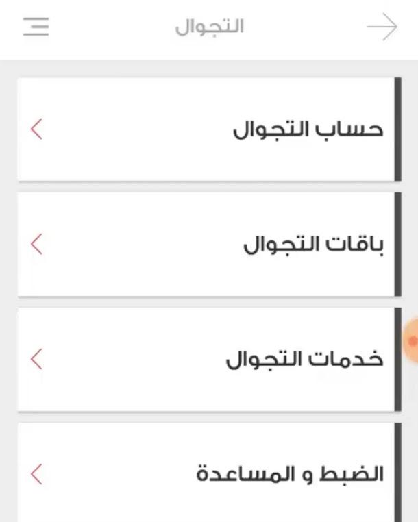 كيفية تشغيل خط اتصالات مصر في السعودية Etisalat egypt line in Saudi Arabia