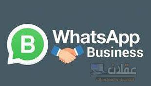 تنزيل واتساب اعمال WhatsApp Business [ واتس بيزنس 2021 ] آخر اصدار