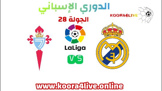 موعد مباراة ريال مدريد وسلتا فيغو في الدوري الإسباني