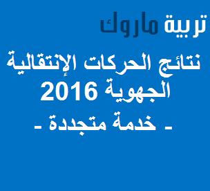 حركة انتقالية جهوية 2016