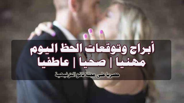 حظك اليوم من ليلى عبد اللطيف الثلاثاء 31/3/2020 abraj   الأبراج 31 أذار مارس 2020   ابراج اليوم ليلى عبد اللطيف اليوم الثلاثاء 31-3-2020