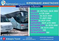 Almopia Travel - Κιρκενίδης Αναστάσιος: Πρόγραμμα Εκδρομών
