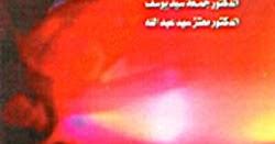 علم النفس الجنائي محمد فتحي pdf