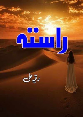 Rasta Novel By Ruqayya