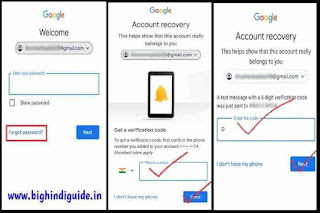 How To Recover Google Account Password In Hindi 2021