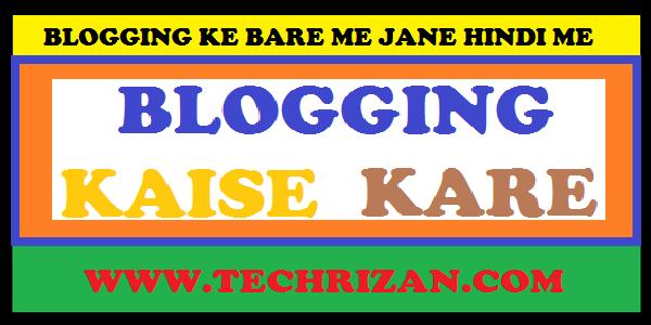 Blogging Kya Hai | Blogging कैसे करे | Blogging से पैसे कैसे कमाए