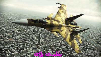 لعبة الطائرات الحربية ace combat assault horizon للكمبيوتر