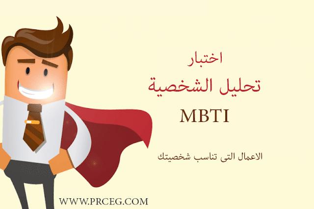 اختبار تحليل الشخصية MBTI اعرف نمط شخصيتك !