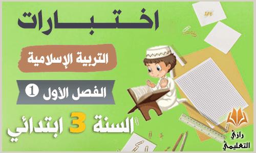 اختبارات الفصل الأول في التربية الاسلامية للسنة الثالثة ابتدائي