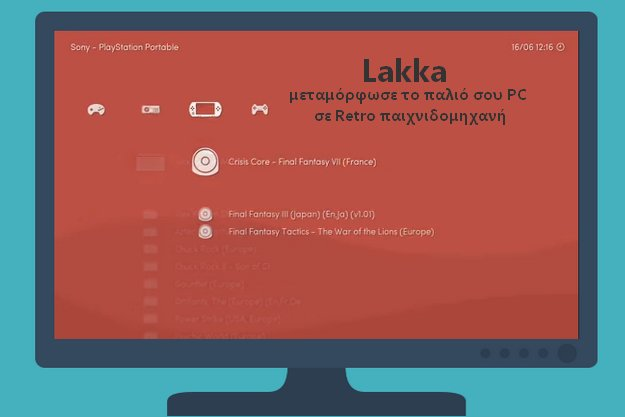 Lakka - Φτιάξε Retro παιχνιδομηχανή με το παλιό σου PC