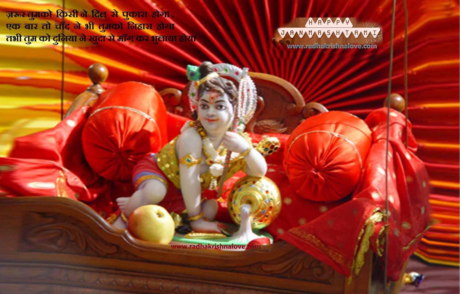 Radha Krishna Janmashtami Quotes