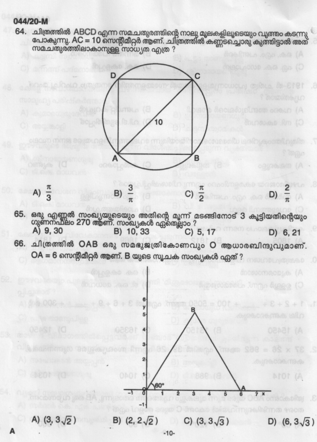 UP School Teacher Question paper with Answer Key 44/20