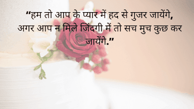 true love status in Hindi for WhatsApp