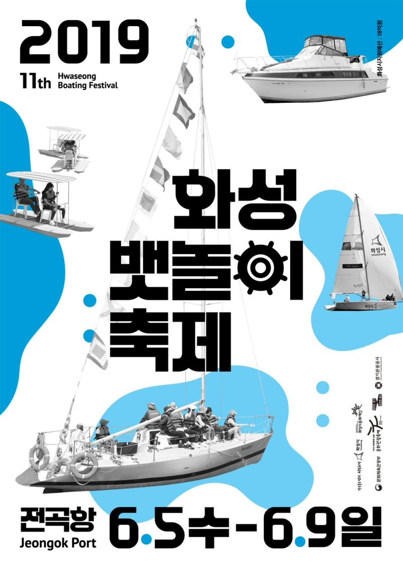 2019 문화관광 육성축제 '2019 화성 뱃놀이축제' 6월5일 개최