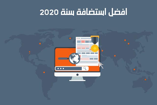 افضل استضافة سنة 2020