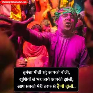 Happy Holi ki shayari image 2021