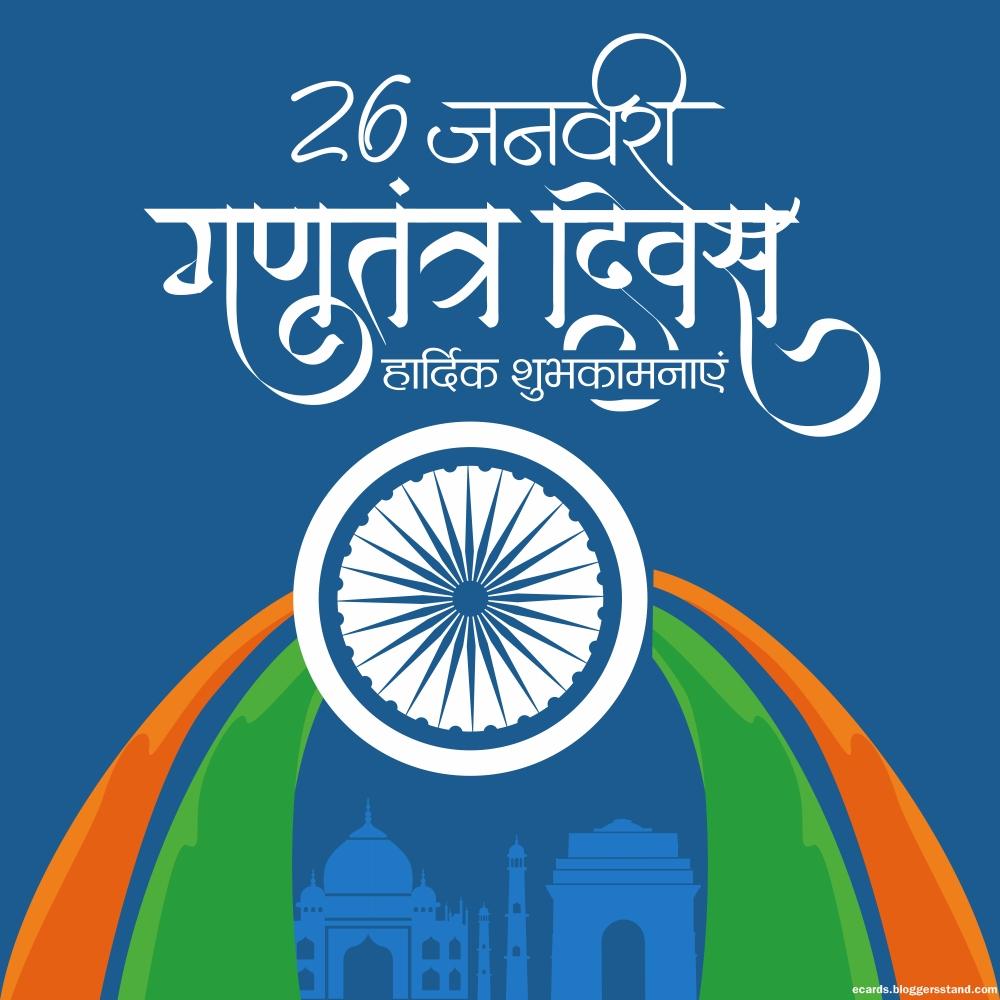 Happy Republic Day 26th january 2021 Hindi images