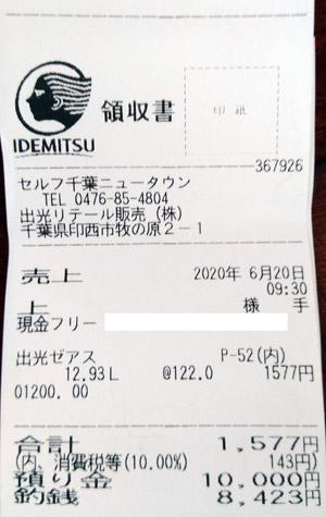 出光リテール販売(株) セルフ千葉ニュータウンSS 2020/6/20 のレシート