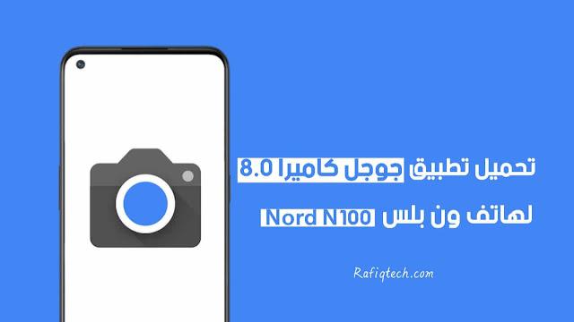 تحميل  تطبيق Google Camera  8.0 لهاتف OnePlus Nord N100