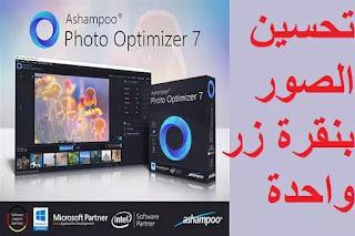 Ashampoo Photo Optimizer 7 تحسين الصور بنقرة زر واحدة