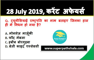 Daily Current Affairs Quiz 28 July 2019 in Hindi