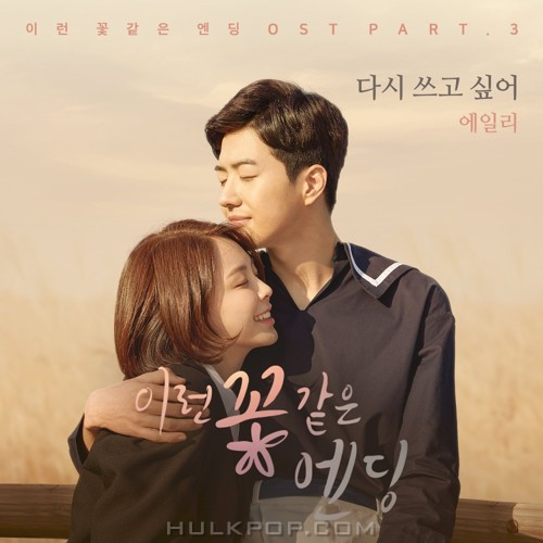 Ailee – This Flower Ending OST Part.3