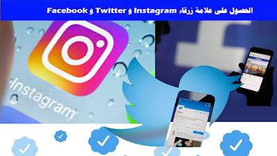 نصائح للحصول على علامة زرقاء Instagram و Twitter و Facebook