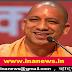 मुख्यमंत्री योगी आदित्यनाथ ने फिरोजाबाद सीएमओ को हटाया
