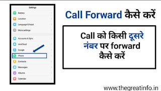 call forward kaise kare