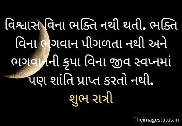 Good night Shayari in Gujarati