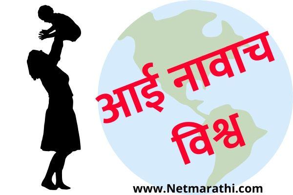 आई नावाच विश्व - Aai Navach Vishwa - Marathi Kavita