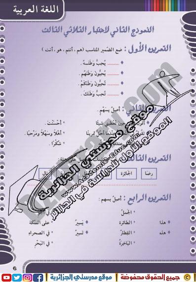 النموذج 8: اختبارات اللغة العربية السنة الأولى ابتدائي الفصل الثالث