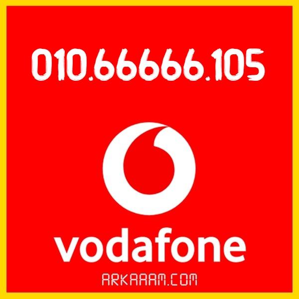 رقم فودافون مميز خمس ستات 01066666105