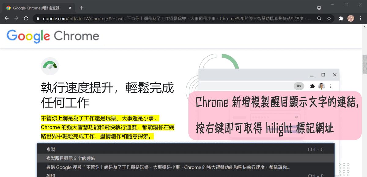 Chrome更新至 90 版本新增「複製醒目顯示文字的連結」,透過右鍵選單即可取得標記文字的網址