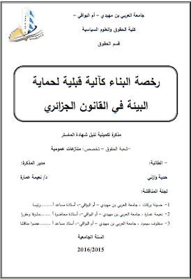 مذكرة ماستر: رخصة البناء كآلية قبلية لحماية البيئة في القانون الجزائري PDF