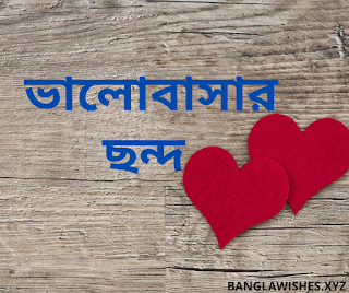 bangla valobasar chondo