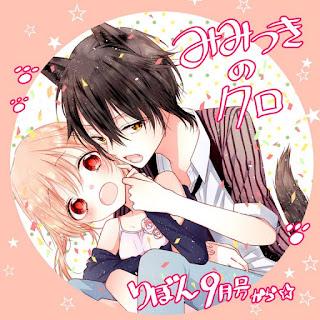 """""""Moe Yukimaru"""" y """"Haru Karuki"""" comenzarán dos nuevos mangase el mes de agosto en la revista Ribon."""