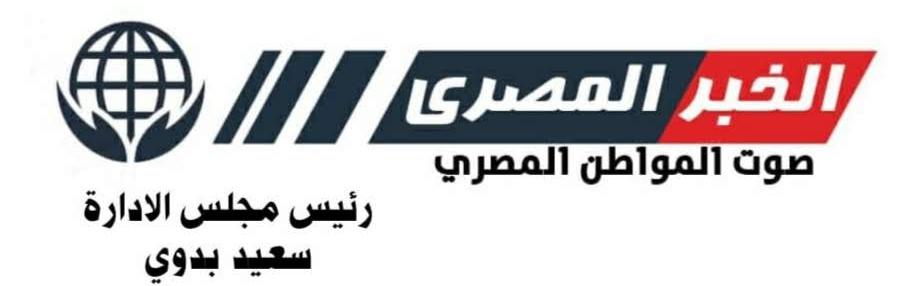 الخبر المصري