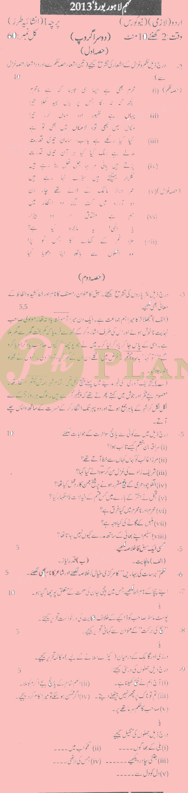Past Papers of 9th Class Lahore Board 2013 Urdu