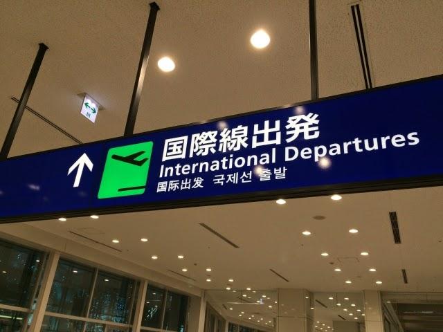 国際線出発