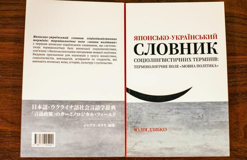 Перший в Україні японсько-український словник соціолінгвістичних термінів вийшов 2019 року у Львові