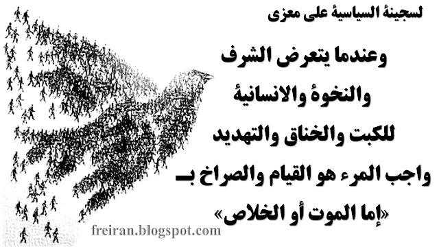 السجين السياسي السيد علي معزي