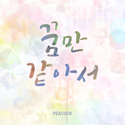 [Single] Peacock – 꿈만 같아서