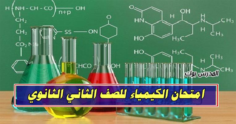 تسريب امتحان الكيمياء الصف الثاني الثانوي 2020 شاومينج بيغشش تانية ثانوي