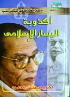 تحميل كتاب اكذوبة اليسار الاسلامي  pdf