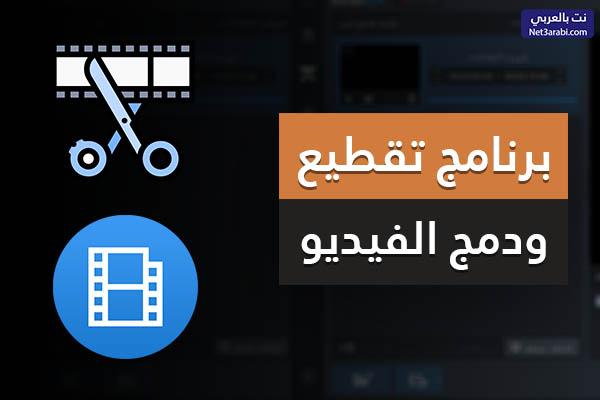 تحميل برنامج تقطيع الفيديو ودمجها للكمبيوتر عربي برابط مباشر