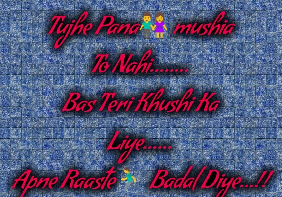 Love shayari: Hmm meaning? Hmm chat reply in Hindi