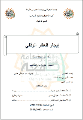 مذكرة ماستر: إيجار العقار الوقفي PDF